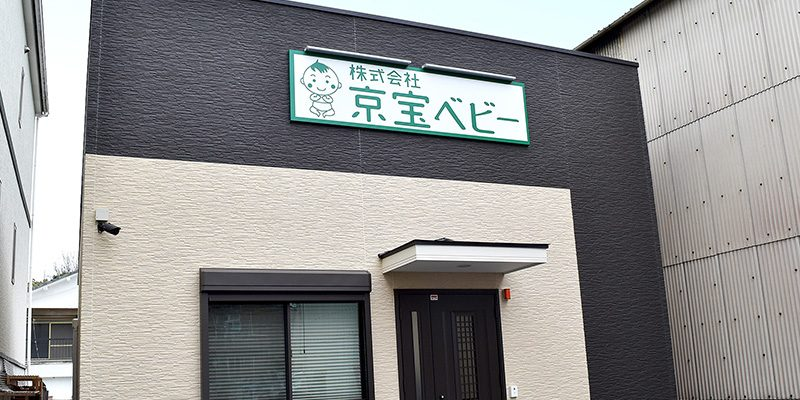 株式会社 京宝ベビー